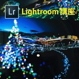 【松山】LightRoomマンツーマン講座