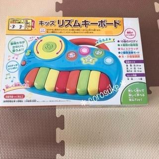 【未使用】キッズ リズムキーボード