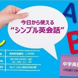 1月4日開催 今日から使えるシンプル英会話セミナー ~中学英語の知...