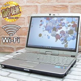 《タッチパネル対応》Sandy-i5搭載モバイルノートパソコン