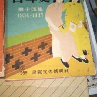 画報近代百年史、アサヒグラフ世界の世相4 - 本/CD/DVD