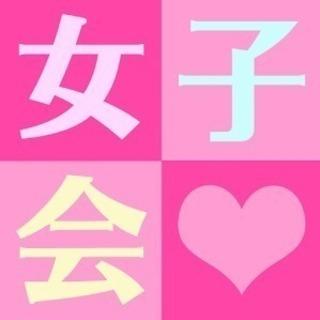 20代限定女性会【参加費無料】 12月23日(日)@梅田