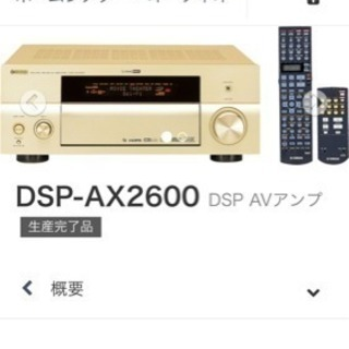 アンプYAMAHA DSP-AX620