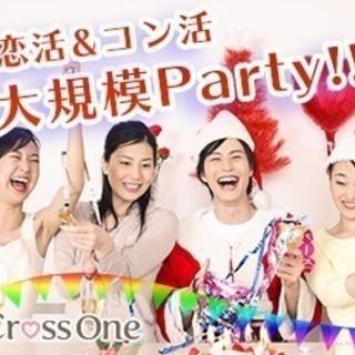 【男性急募!】麻布十番 大規模出会いを応援!♪交流パーティー 恋...