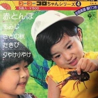 ゴーゴーコロちゃんシリーズ4 レコード