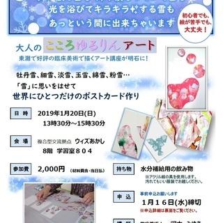 1月20日(日)明石 「雪のポストカードを作ろう!」