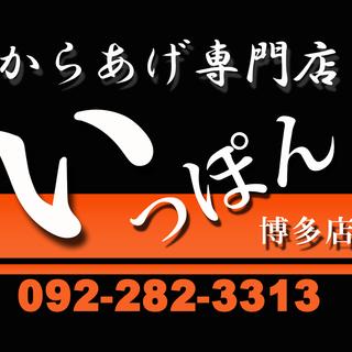 短期OK★からあげ弁当調理・配達スタッフ急募★ - 飲食