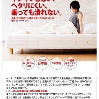 [日本製]セミダブルベッド 無料です。