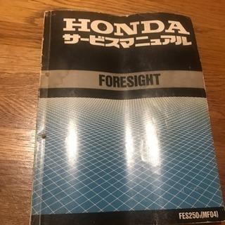 ホンダ フォーサイト サービスマニュアル  ( フォルツァ にも...