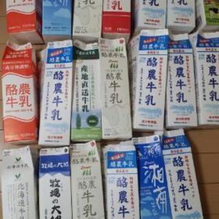 牛乳パック20本