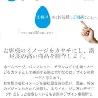 ジモティー限定ホームページ制作54,999円【残り2】