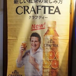 『紅茶花伝クラフティー』Curtis Stone(カーティススト...