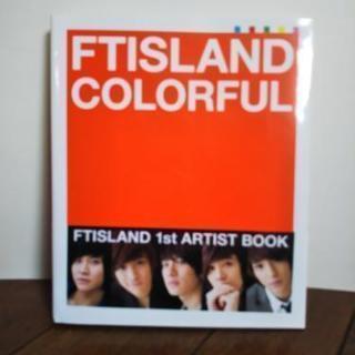 FTISLAND 写真集  +ホンギ写真集