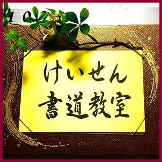 書道、ペン字、くらしの書、初心者大歓迎‼︎横浜市鶴見区豊岡町 書道...