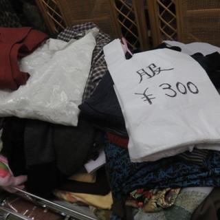 洋服 袋詰め放題 300円