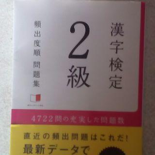 漢字検定二級問題集