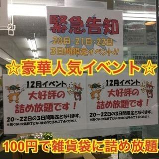*バンビの年末イベント!大人気!!袋に雑貨詰め放題100円均一*