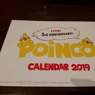 DOCOMO卓上カレンダー