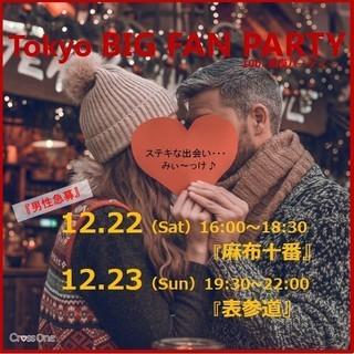 大規模クリスマスパーティー開催!『麻布十番 12月22日』『表参...