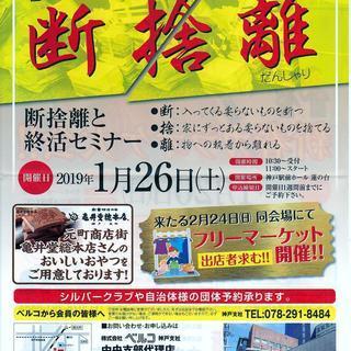 神戸。無料。断捨離と終活セミナー