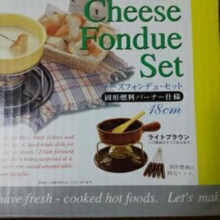 お値下げ!!『新品』チーズフォンデュ鍋