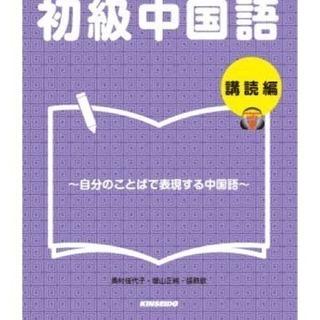 これから必須の中国語 学んでみませんか?