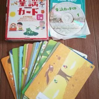 くもん 童謡カード 1巻 CD 付き