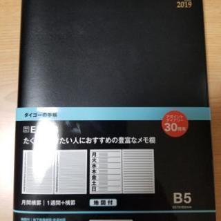 新品未使用 ダイゴーの手帳B5