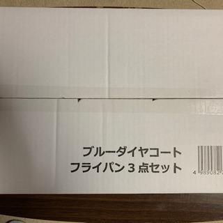 【新品】アーネスト ブルーダイヤコートフライパン 3点セット オレンジ