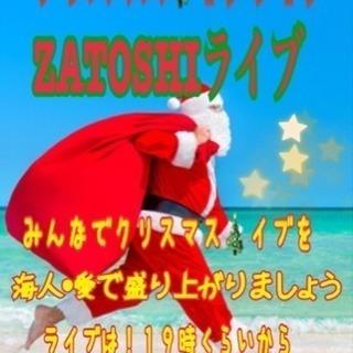 海人・愛クリスマスイブライブ&忘年会