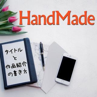 【ハンドメイド】インターネット販売の売るを知る(2/7) タイト...
