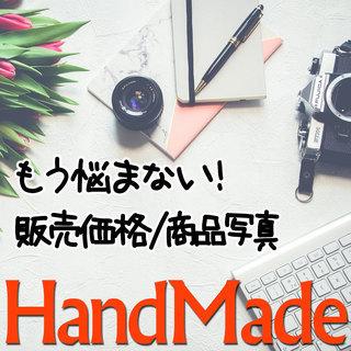 【ハンドメイド】インターネット販売の「売るを知る」(2/21)価格...