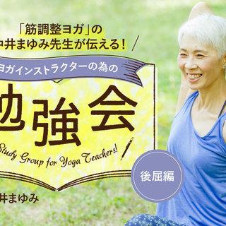 【2/17】「筋調整ヨガ」の中井まゆみ先生が伝える勉強会:後屈編