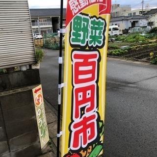 新鮮野菜100円市場♪♪🍀(* ॑ω ॑*  )
