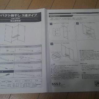 コンパクト物干し3連タイプ(組立説明書付)