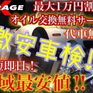 ☆格安代行車検☆承ります!☆☆地域最安値☆☆知多市〜