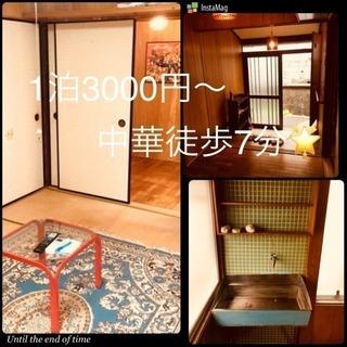 1泊3000円〜 中華街から徒歩7分🌟アクセス抜群のお部屋です📣長...