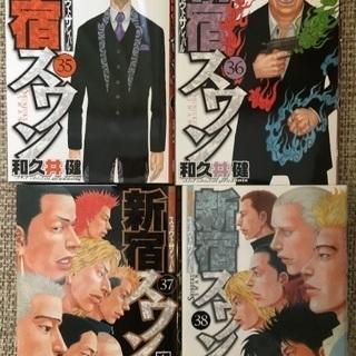 新宿スワン(35〜38巻のみ)