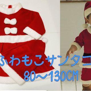 【クリスマス在庫処分セール】モコモコサンタコス 女の子 男の子 ...