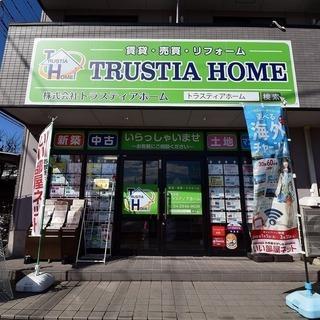 ★★★住宅ローンのお悩みはトラスティアホームへ★★★