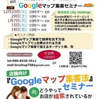 ★Googleマップ集客法 in岐阜★ 飲食店など店舗オーナー様の...