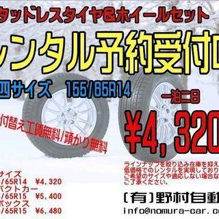 """0円鈑金塗装""""ぜろばん""""がもらえる車検&レンタルスタッドレスタイ..."""