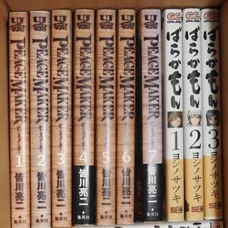 【受け渡し予定】コミック28冊セット★ ピースメーカー1~7巻...
