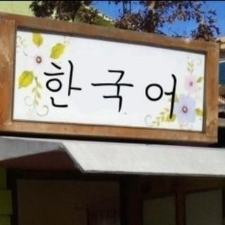 鎌ケ谷市韓国語個人/グループ募集中!