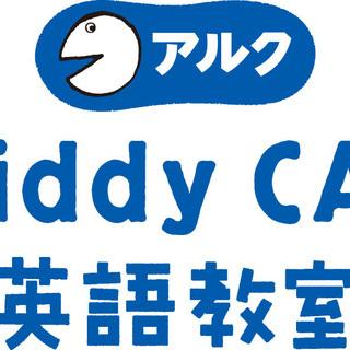 新規開校!無料体験レッスン受付中!アルクKiddy CAT英語教室...