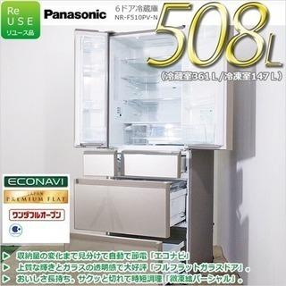 極美品中古 2014年製 Panasonic トップユニット冷蔵...