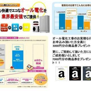 オール電化お見積もり 申し込みされた方全員に3000円分の商品券...