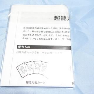 超能力バトル 【テンヨー マジック】   300円