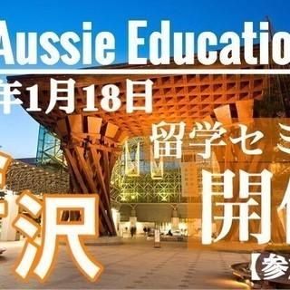 【参加無料です】オーストラリア留学セミナー(相談会)を開催します!!!(開催日決定!) - 英語