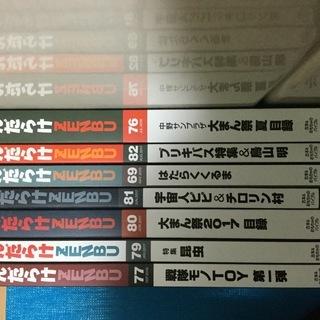 新品 まんだらけZENBU 7冊
